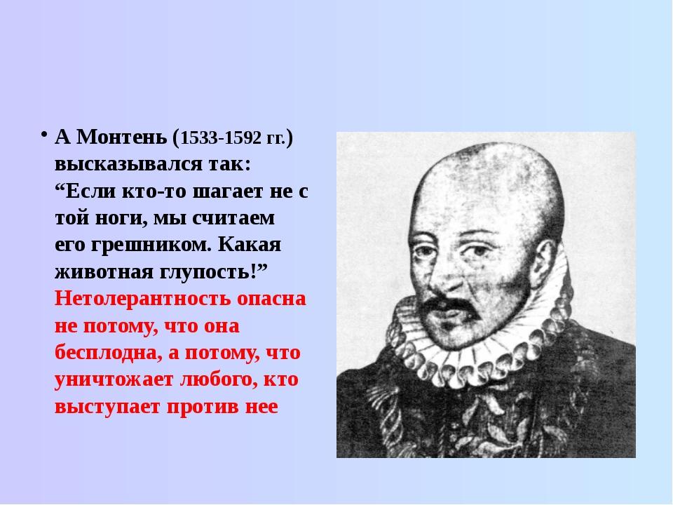 """А Монтень (1533-1592 гг.) высказывался так: """"Если кто-то шагает не с той ноги..."""