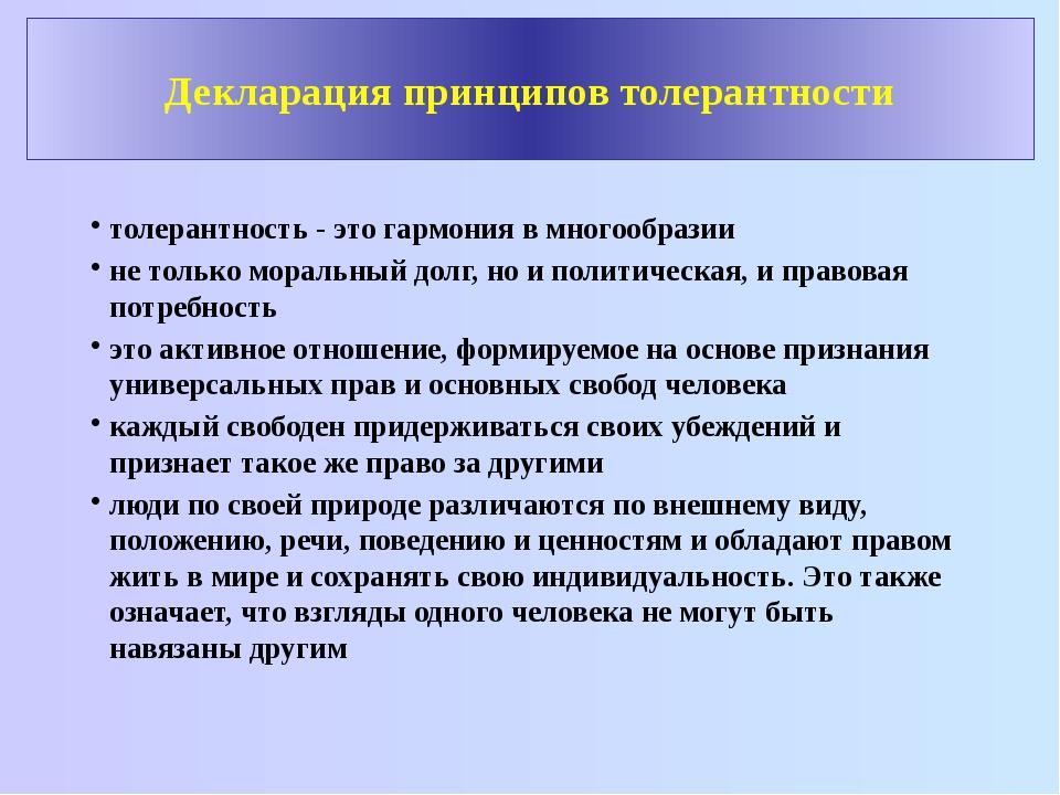 Декларация принципов толерантности толерантность - это гармония в многообрази...