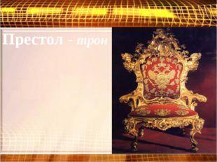 Престол - трон