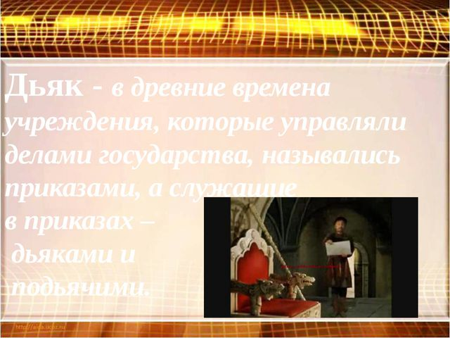 Дьяк - в древние времена учреждения, которые управляли делами государства, на...