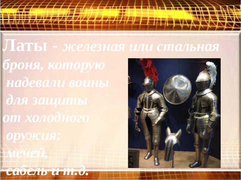 Латы - железная или стальная броня, которую надевали воины для защиты от холо...