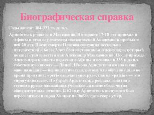 Годы жизни: 384-322 гг. до н.э. Аристотель родился в Македонии. В возрасте 17
