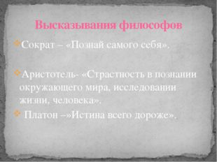 Сократ – «Познай самого себя». Аристотель- «Страстность в познании окружающег