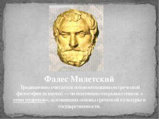 Фалес Милетский Традиционно считается основоположником греческой философии (