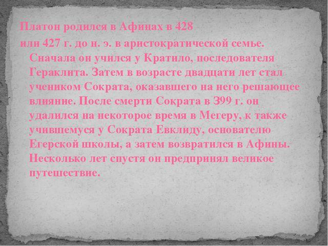 Платон родился в Афинах в 428 или 427 г. до н. э. в аристократической семье....