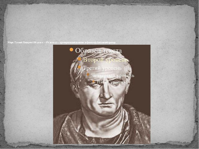 Марк Туллий Цицерон (106 до н. э. – 43 г до н. э.)—древнеримский политик...