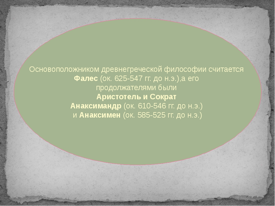 Основоположником древнегреческой философии считается Фалес (ок. 625-547 гг. д...