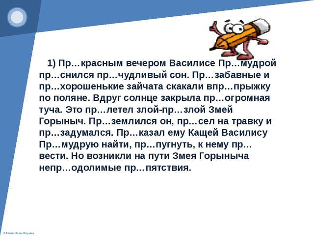 1) Пр…красным вечером Василисе Пр…мудрой пр…снился пр…чудливый сон. Пр…забав...