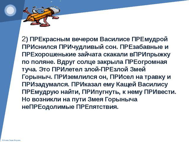 2) ПРЕкрасным вечером Василисе ПРЕмудрой ПРИснился ПРИчудливый сон. ПРЕзабав...