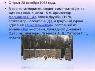 Открыт 28 октября 1968 года. В состав мемориала входят: памятник «Цветок жизн