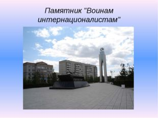 """Памятник """"Воинам интернационалистам"""""""