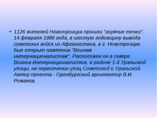 """1126 жителей Новотроицка прошли """"горячие точки"""". 14 февраля 1989 года, в шес"""