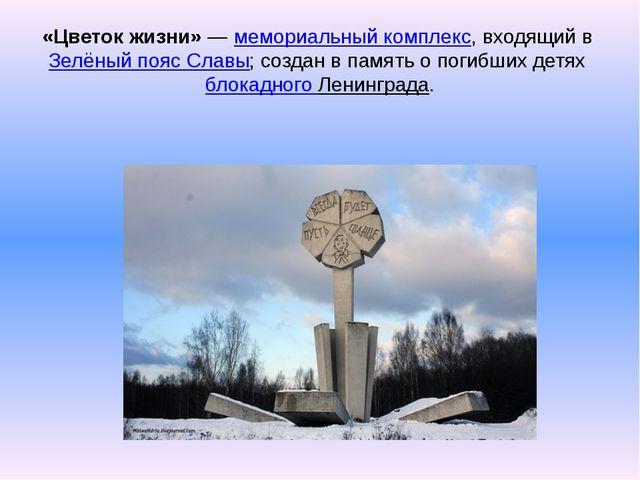 «Цветок жизни»—мемориальный комплекс, входящий вЗелёный пояс Славы; создан...