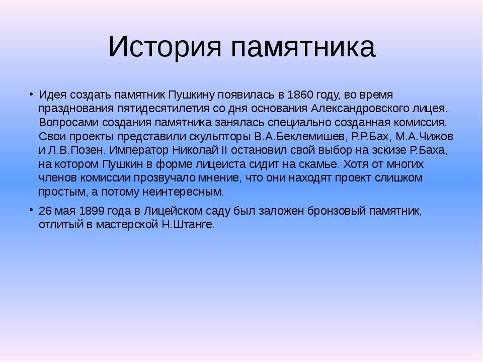 История памятника Идея создать памятник Пушкину появилась в 1860 году, во вре...