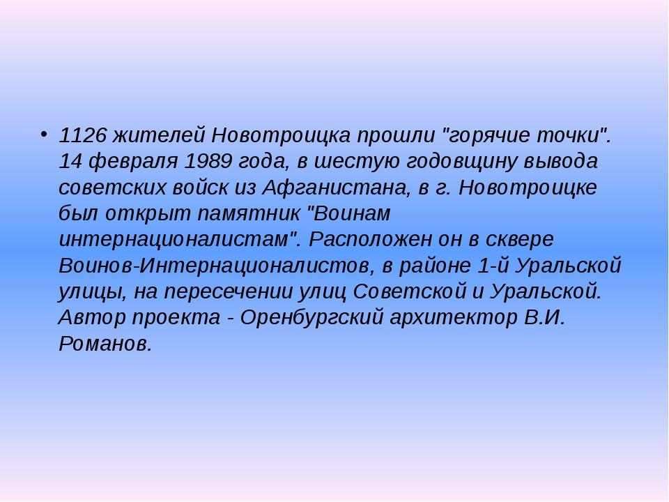 """1126 жителей Новотроицка прошли """"горячие точки"""". 14 февраля 1989 года, в шес..."""