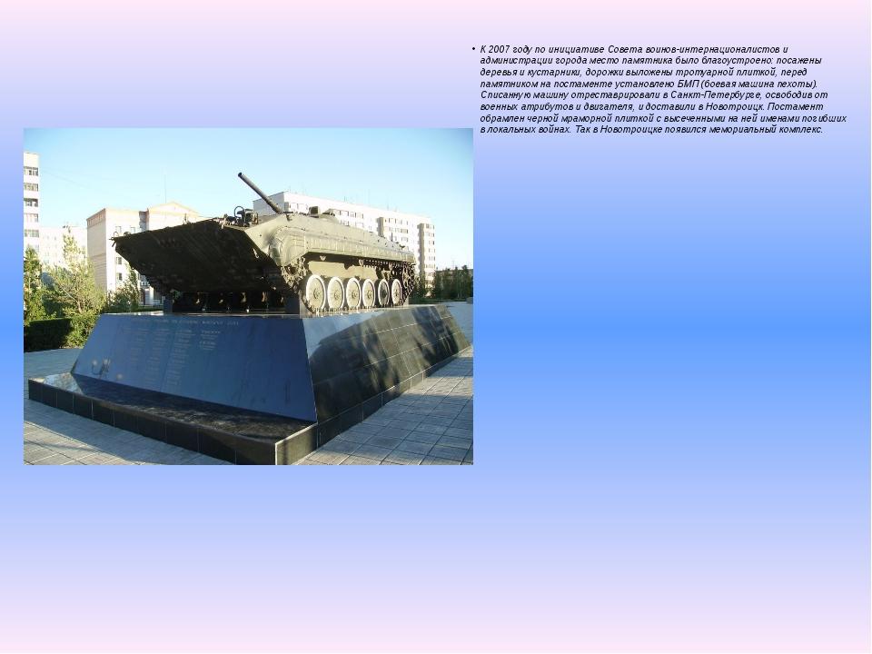 К 2007 году по инициативе Совета воинов-интернационалистов и администрации го...