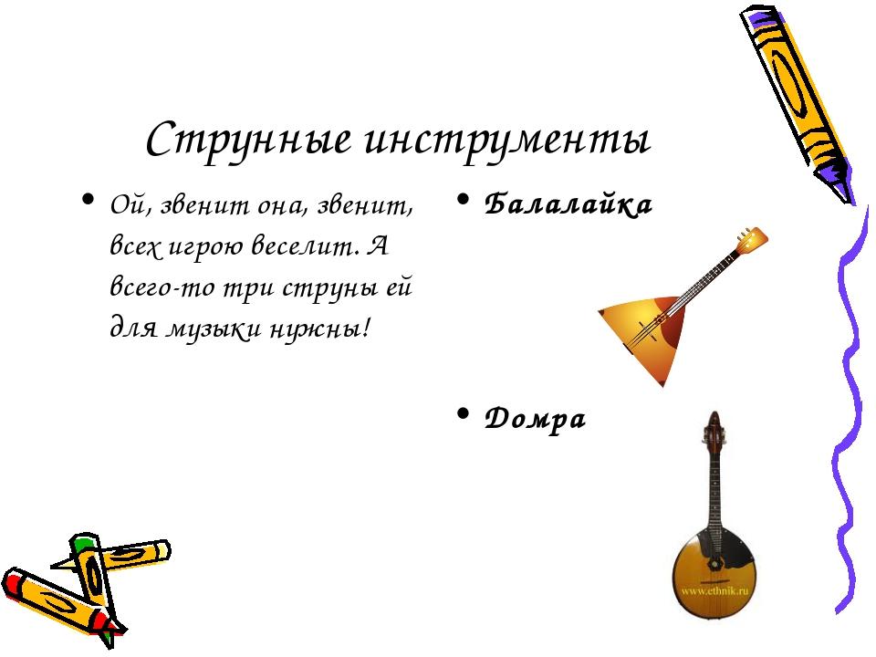 Струнные инструменты Ой, звенит она, звенит, всех игрою веселит. А всего-то т...