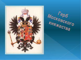 Герб Московского княжества