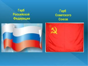 Герб Российской Федерации Герб Советского Союза