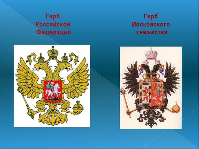 Герб Московского княжества Герб Российской Федерации