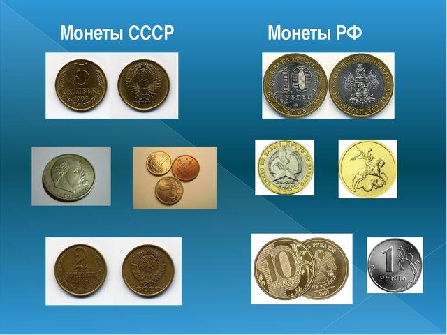 Монеты СССР Монеты РФ