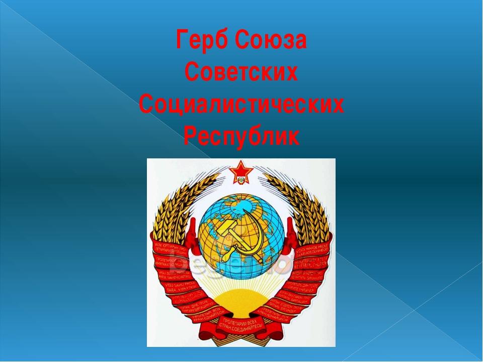 Герб Союза Советских Социалистических Республик