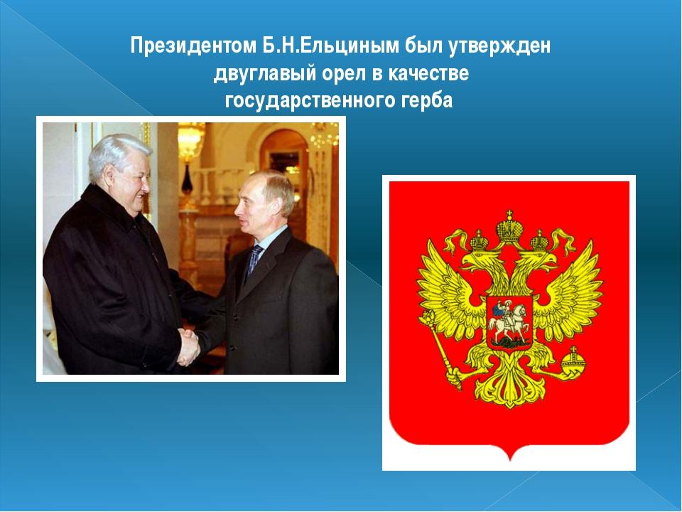 Президентом Б.Н.Ельциным был утвержден двуглавый орел в качестве государствен...