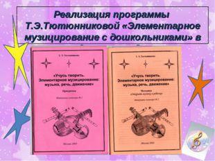Реализация программы Т.Э.Тютюнниковой «Элементарное музицирование с дошкольни