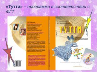«Тутти» – программа в соответствии с ФГТ