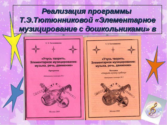 Реализация программы Т.Э.Тютюнниковой «Элементарное музицирование с дошкольни...