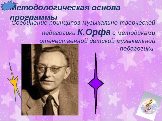 Методологическая основа программы Соединение принципов музыкально-творческой...