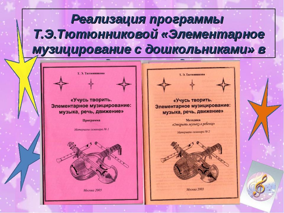 программа тутти буренина тютюнникова