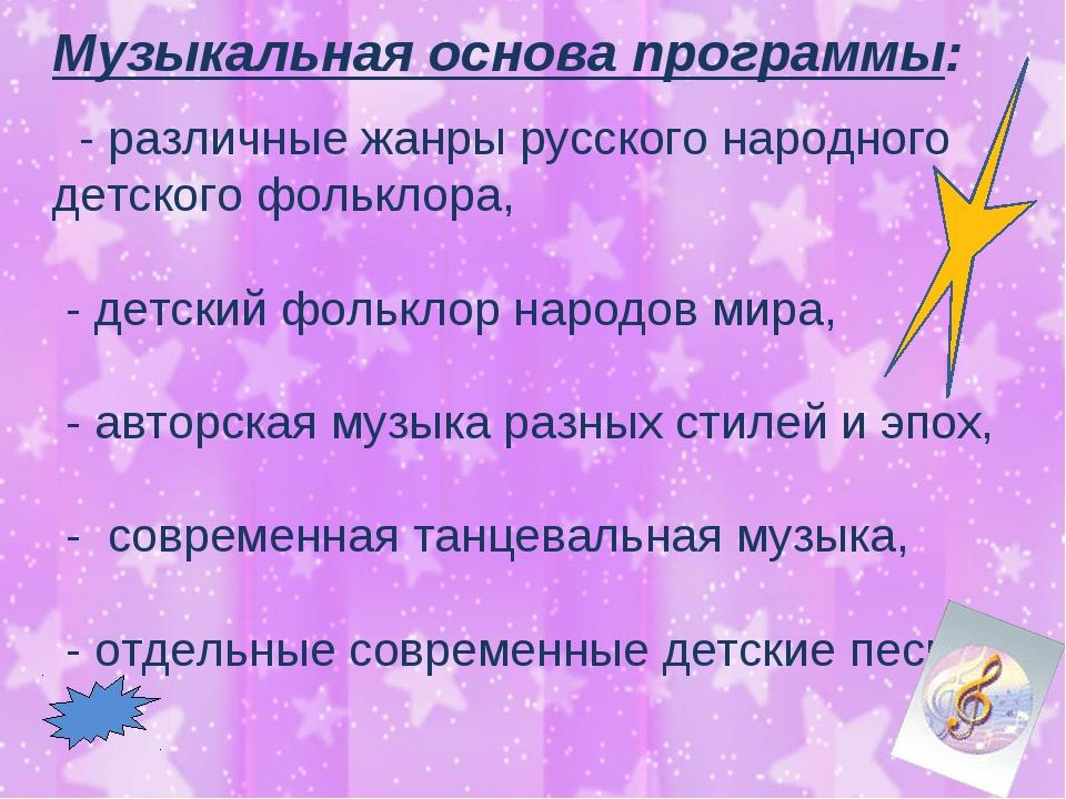 Музыкальная основа программы: - различные жанры русского народного детского ф...