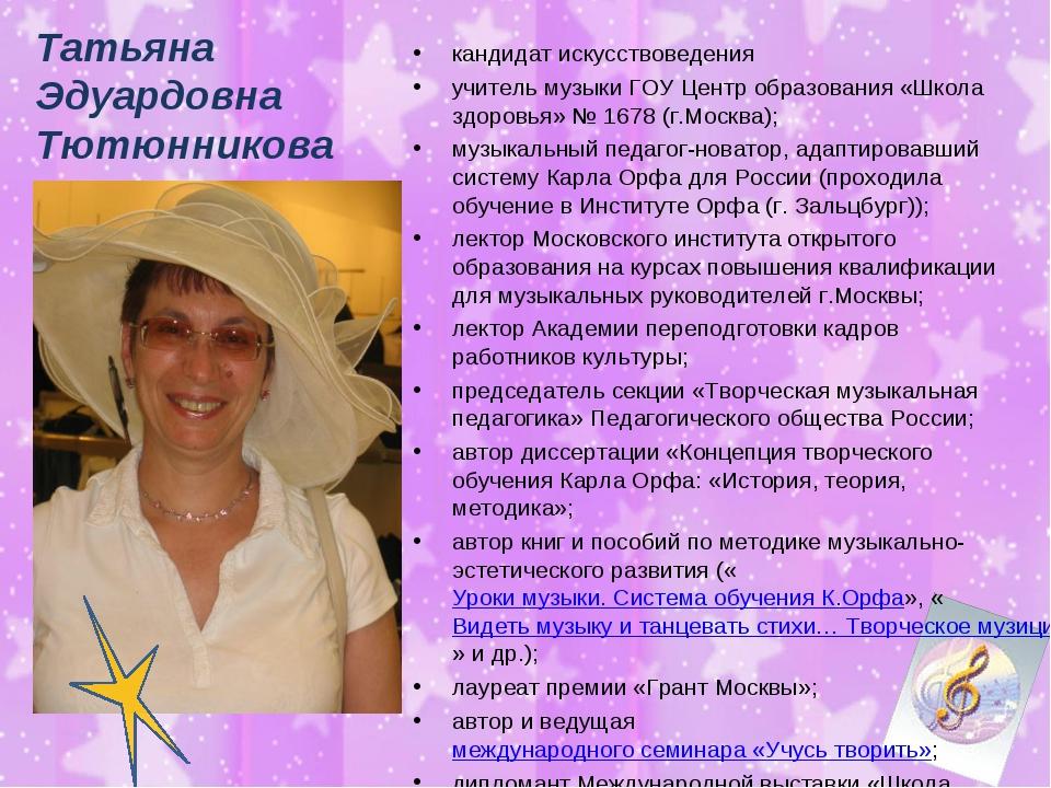 Татьяна Эдуардовна Тютюнникова кандидат искусствоведения учитель музыки ГОУ Ц...