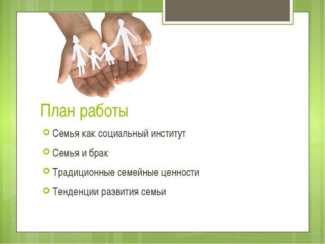 План работы Семья как социальный институт Семья и брак Традиционные семейные...