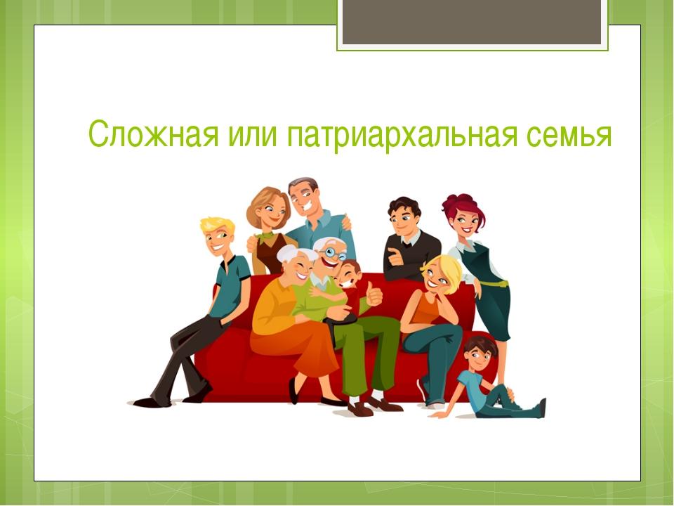 Сложная или патриархальная семья