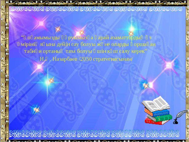 """""""Қоғамымызды құруымызға қарай азаматтардың өз өмірінің яғына дейін сау болуы..."""
