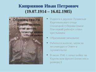 Родился в деревне Лукинская Каргопольского уезда Олонецкой губернии (ныне Пле