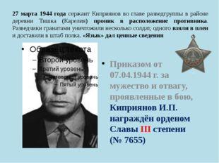 Приказом от 07.04.1944 г. за мужество и отвагу, проявленные в бою, Киприянов