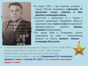 В марте 1945 г. при ведении разведки у города Штольп Киприянов уничтожил 12 в
