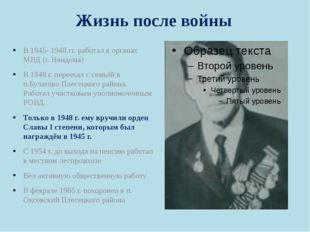 В 1945- 1948 гг. работал в органах МВД (г. Няндома) В 1948 г. переехал с семь