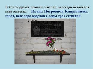 В благодарной памяти северян навсегда останется имя земляка – Ивана Петровича