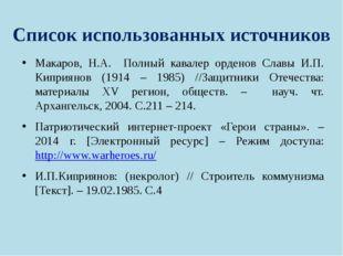 Макаров, Н.А. Полный кавалер орденов Славы И.П. Киприянов (1914 – 1985) //Защ