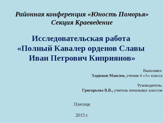 Районная конференция «Юность Поморья» Секция Краеведение Исследовательская р...