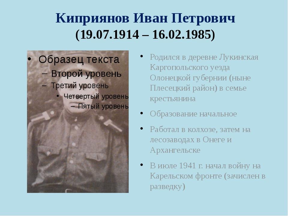 Родился в деревне Лукинская Каргопольского уезда Олонецкой губернии (ныне Пле...