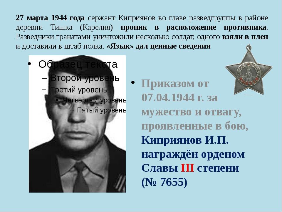 Приказом от 07.04.1944 г. за мужество и отвагу, проявленные в бою, Киприянов...