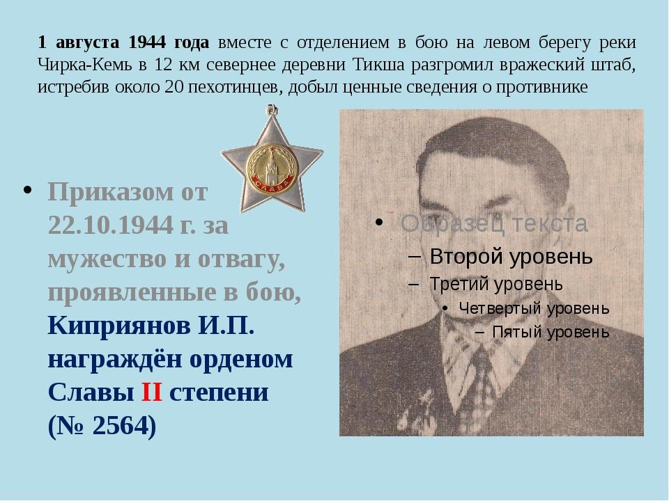 1 августа 1944 года вместе с отделением в бою на левом берегу реки Чирка-Кемь...