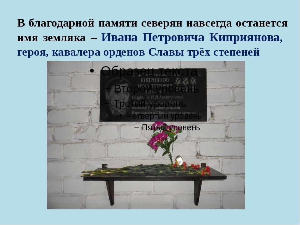 В благодарной памяти северян навсегда останется имя земляка – Ивана Петровича...