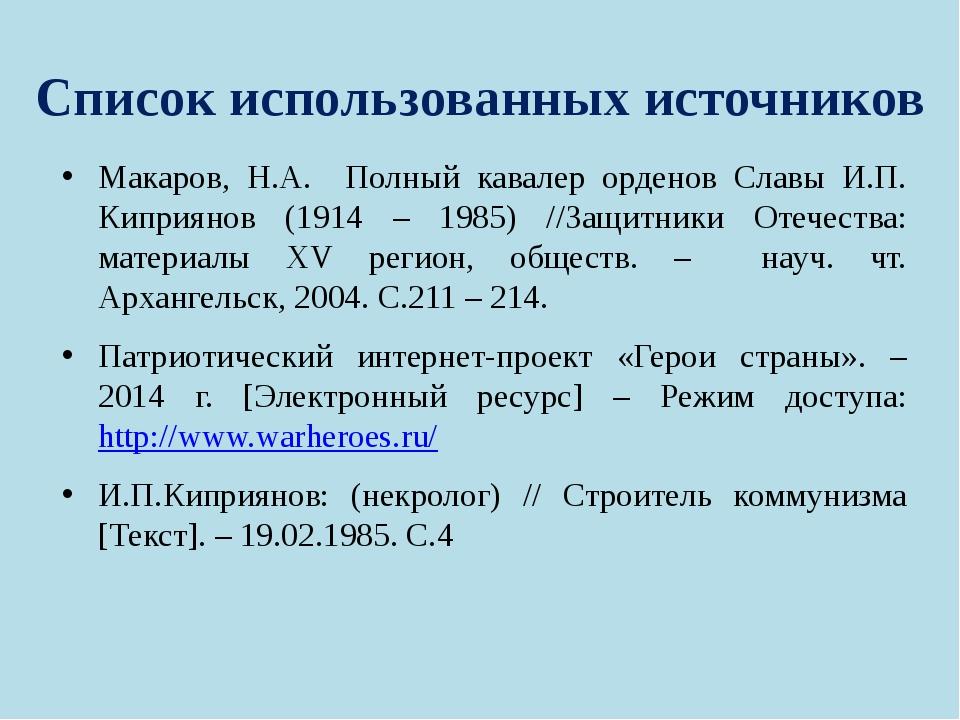 Макаров, Н.А. Полный кавалер орденов Славы И.П. Киприянов (1914 – 1985) //Защ...