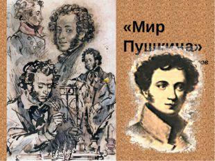 «Мир Пушкина» Ю. Иванов
